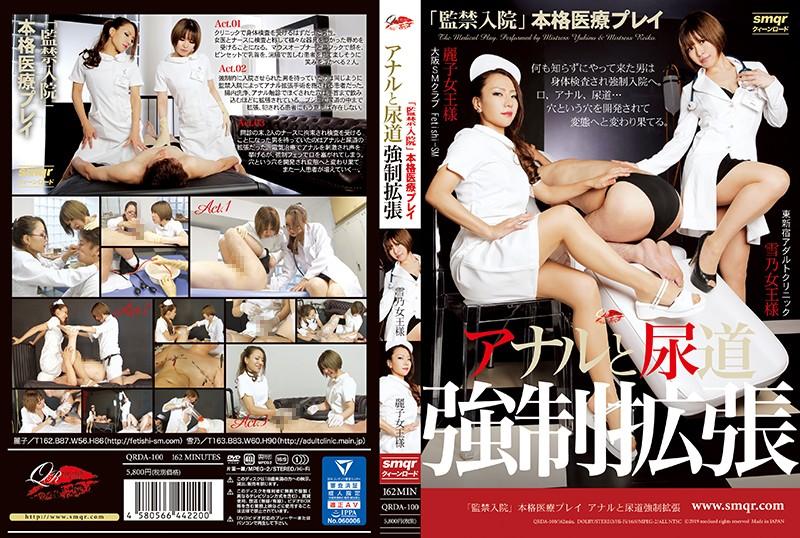 [QRDA-100] 雪乃 麗子 「監禁入院」本格医療プレイ アナルと尿道強制拡張 Woman Doctor 縛り Nurse