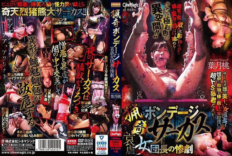 [CMN-212] 猟奇ボンデージサーカス 哀虐女団長の惨劇 2020/06/07 東雲勇太 120分
