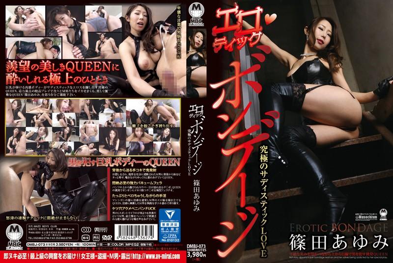 [DMBJ-073] エロティック ボンデージ 究極のサディスティックLOVE ... Slut SM 淫語
