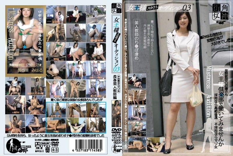 [MAS-03] 女王様スカウトオーディション 03 健太郎 Amateur Scat Golden Showers