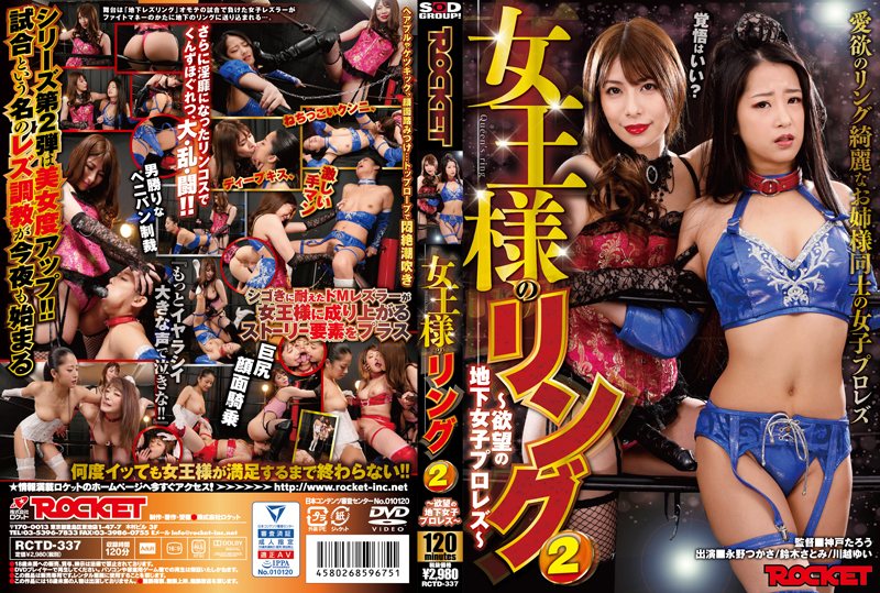 [RCTD-337] 女王様のリング2~欲望の地下女子プロレズ~ ロケット Facesitting Humiliation レズ調教