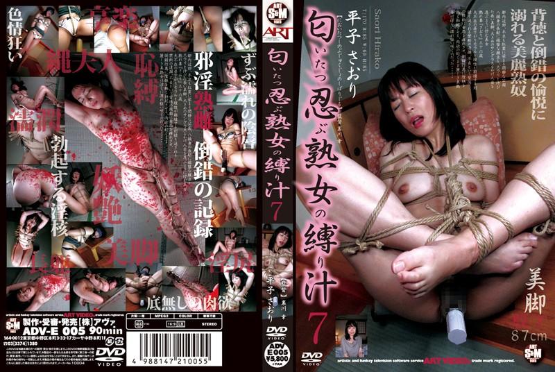 [ADVE-005] 平子さおり 匂いたつ忍ぶ熟女の縛り汁7  縛り熟女 ART VIDEO