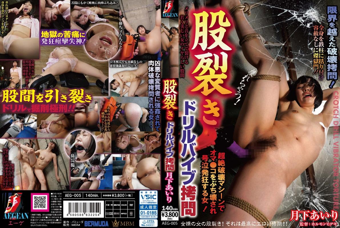 [AEG-005] 月下あいり 股裂き ドリルバイブ拷問 Pantyhose Captivity Rape プレステージ