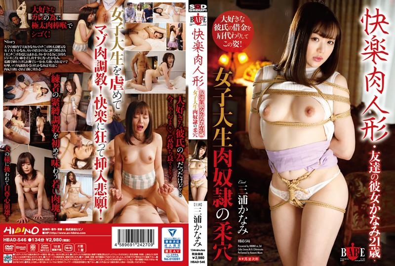 [HBAD-546] 快楽肉人形・友達の彼女かなみ21歳・女子大生肉奴隷の柔穴 Cowgirl Mini Skirt ミニスカ