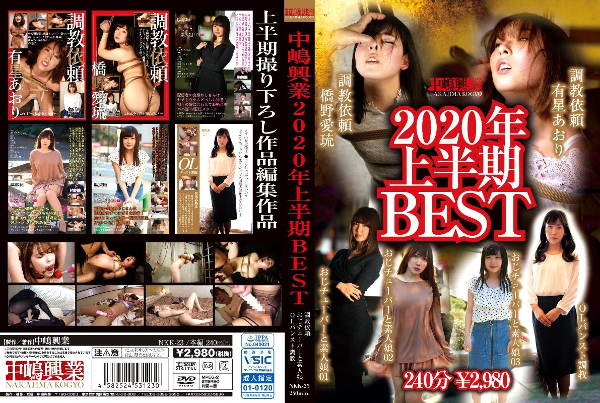 [NKK-023] 有星あおり, 橋野愛琉 中嶋興業2020年上半期BEST