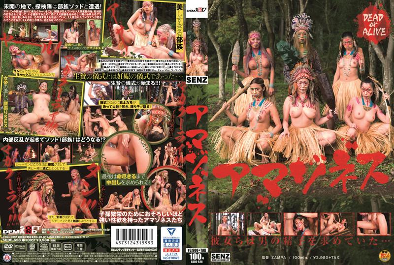 [SDDE-628] アマゾネス Yuzuki Aisha, Katou Rei, Sakuraba Hikari Transsexual ZAMPA