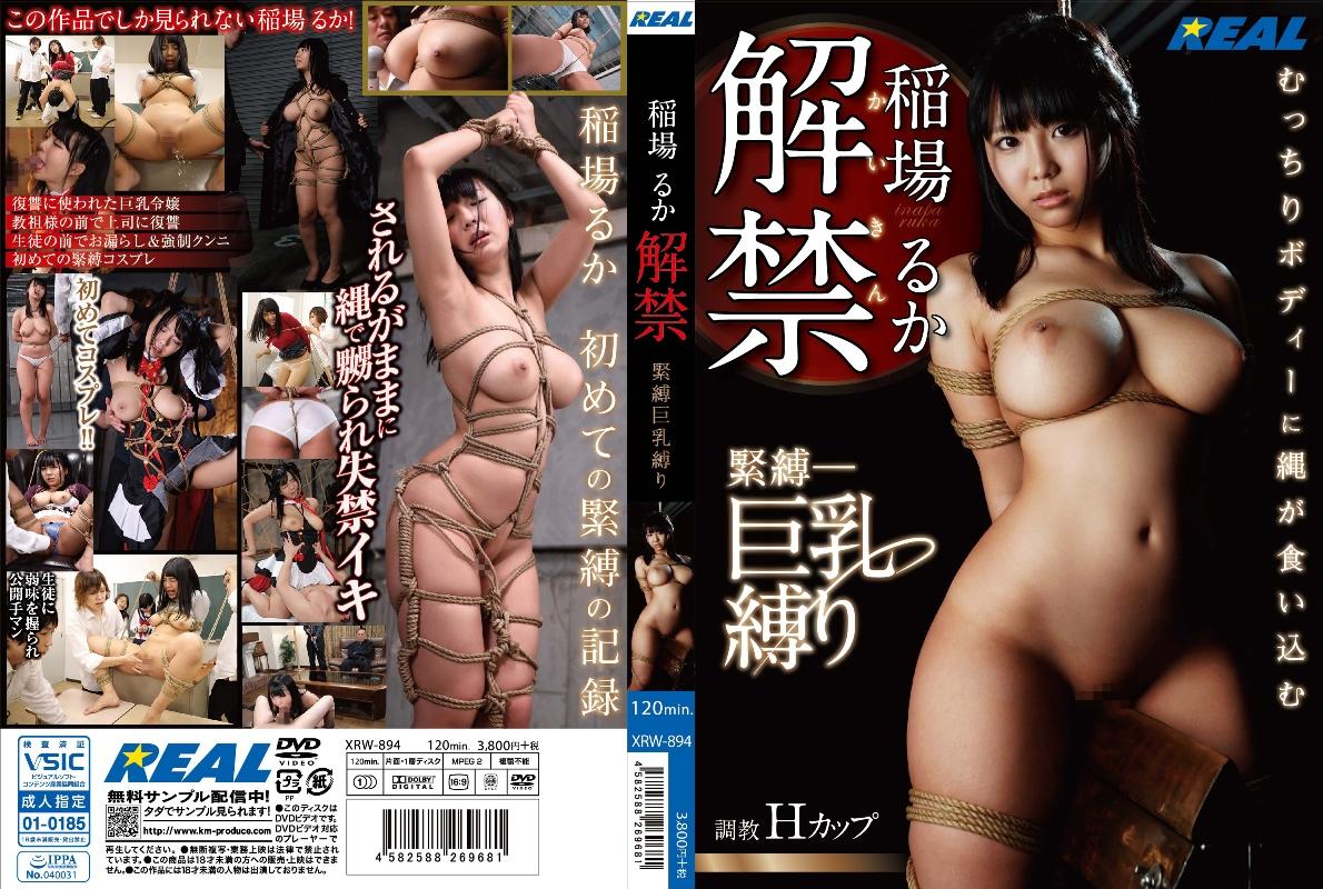 [XRW-894] 稲場るか 解禁 緊縛巨乳縛り Torture 調教 パイパン 監禁 K.M.Produce