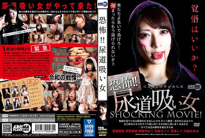 [ARM-881] 恐怖!!尿道吸い女 角脇しげお 2020/07/07