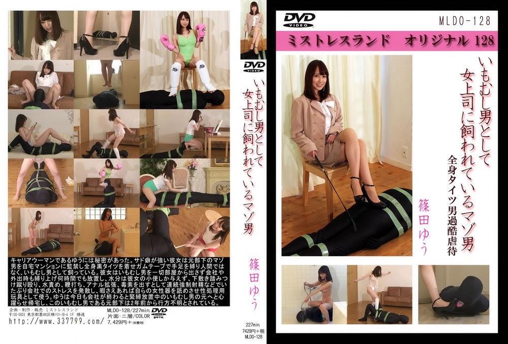 [MLDO-128] いもむし男として女上司に飼われているマゾ男 篠田ゆう ミストレスランド 監禁・拘束 女王様・M男 Rape 顔面騎乗 凌辱