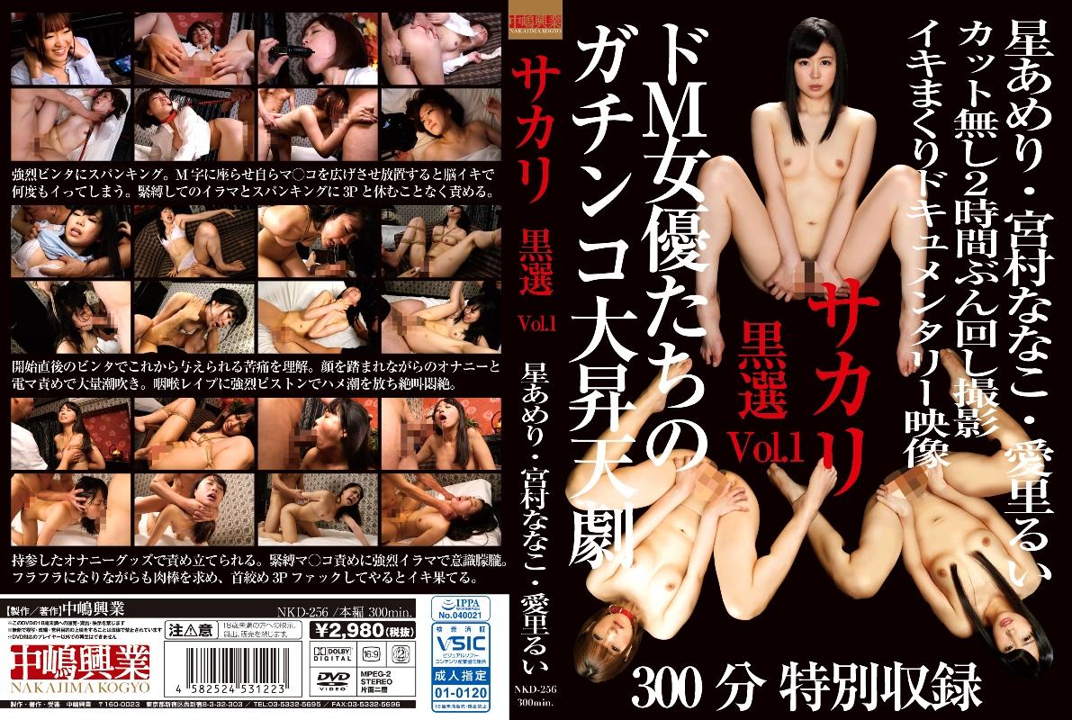[NKD-256] サカリ黒選 Vol.1 スパンキング・鞭打ち 中嶋興業 トリンドル田中