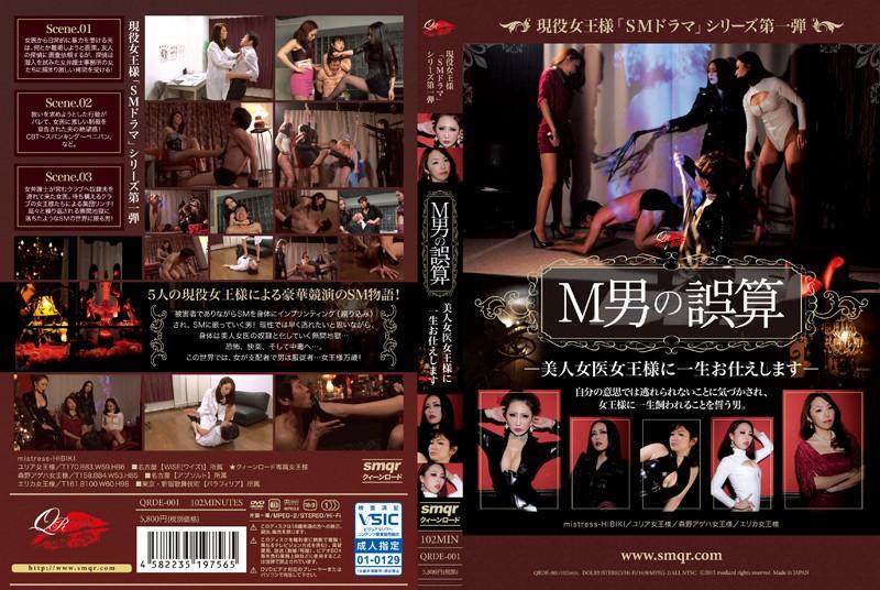 [QRDE-001] 現役女王様「SMドラマ」シリーズ第一弾 M男の誤算 美人女医女王様に一生お仕えします 女王様・M男 102分 Costume