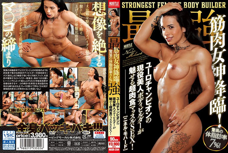 [HUSR-204] ニネル・モハード 最強筋肉女神降臨 驚異の体脂肪率7% ユーロチャンピオンの現役美人ボディビルダーが魅せる超肉食マッスルSEX 洋版