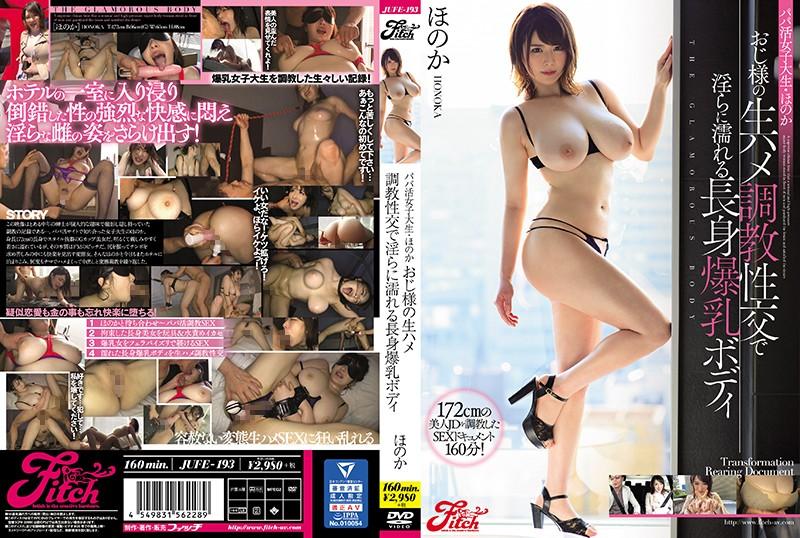 [JUFE-193] パパ活女子大生・ほのか おじ様の生ハメ調教性交で淫らに濡れるTsuji Honoka 長身爆乳ボディ Creampie
