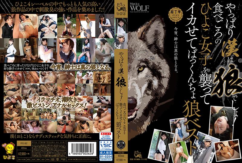 [PIYO-082] おおかみ やっぱり漢は狼でしょ!食べごろのひよこ女子を襲ってイカせてぱっくんちょ狼ベスト ピエロ田