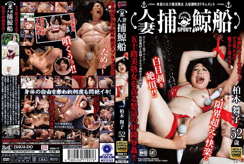 [SGM-17] 柏木舞子 人妻捕鯨船 水着の五十路美熟女 大量潮吹きドキュメント ... Mature Orgy ミニスカパンスト