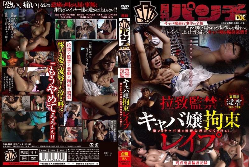 [LPGX-023] 拉致監禁 キャバ嬢拘束レイプ嫌がるキャバ嬢を無理矢理力づくで狩る 栗林里莉 陵辱 さとう遥希 Rape Shizuka Hasegawa