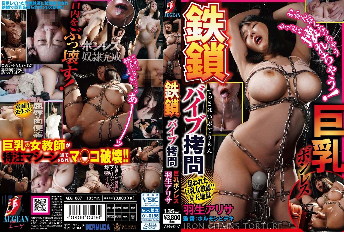 [AEG-007] 羽生ありさ 鉄鎖 バイブ拷問 巨乳ボンレス プレステージ Hormone Hideki