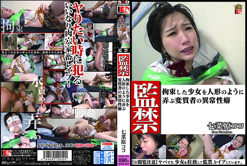 [IESM-052] 七栄ここ 監禁 拘束した少女を人形のように弄ぶ変質者の異常性癖 Restraint アイエナジー