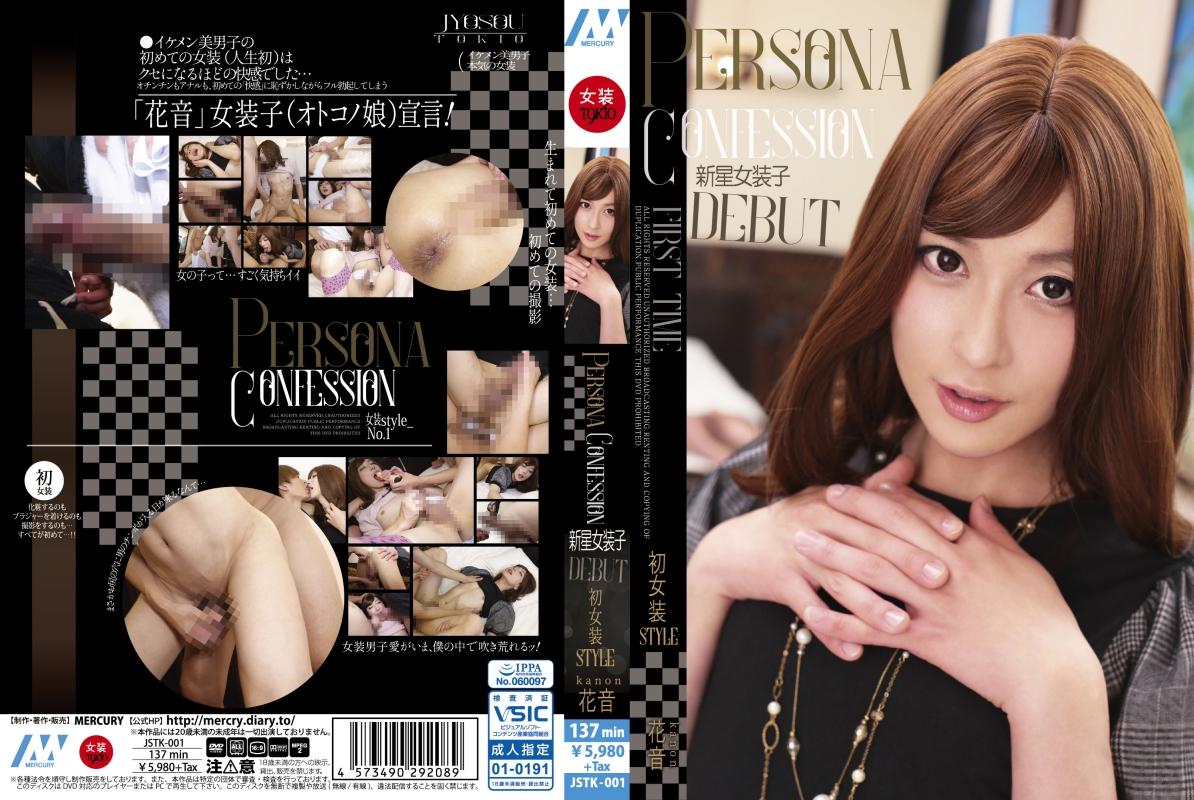 [JSTK-001] Persona Confession 新星女装子DEBUT 初女装STYLE 花音 MERCURY (Mercury)