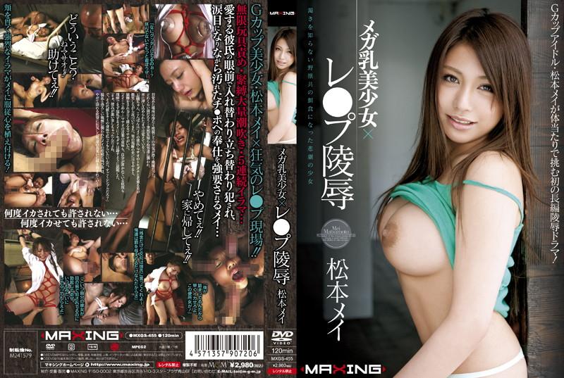 [MXGS-455] 松本メイ メガ乳美○女×レ○プ陵辱  Orgy 縛り Restraint Rape