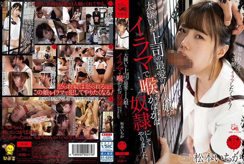 [PIYO-088] 松本いちか 大嫌いな上司の最愛の1人娘を、イラマで喉がばがば奴隷にしてやりました 騎乗位 Shaved スレンダー Deep Throating
