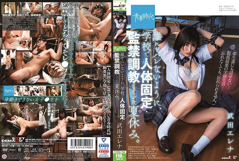 [SDAB-142] 武田エレナ 誰にもバレないように、学校で人体固定・監禁調教していた夏休み School Girls