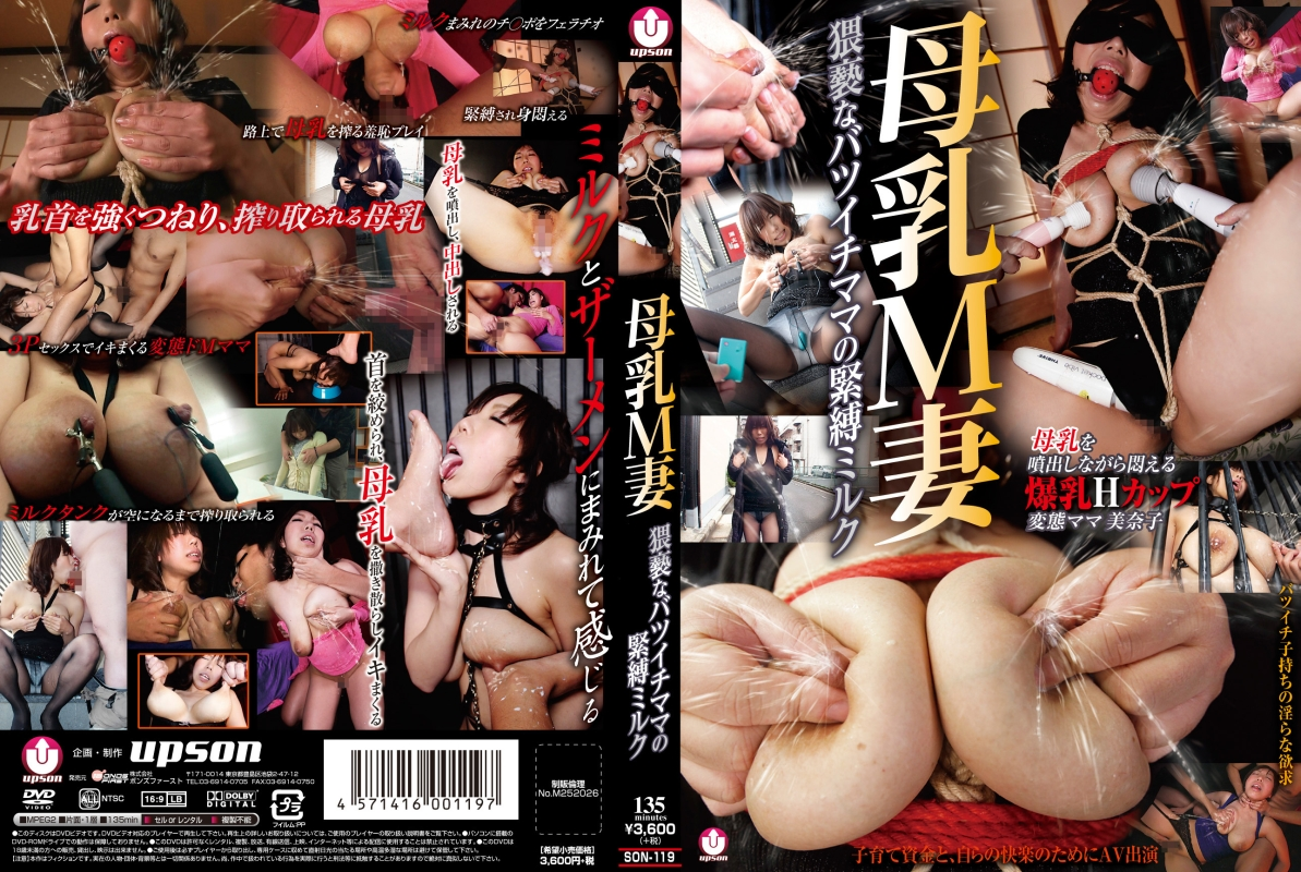 [SON-119] 母乳M妻 中出し 野外露出 Cum Blow Fucking Kahara Minako