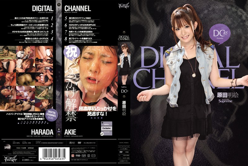 [SUPD-085] 原田明絵 DIGITAL CHANNEL DC85 Facials Shupuri-mu