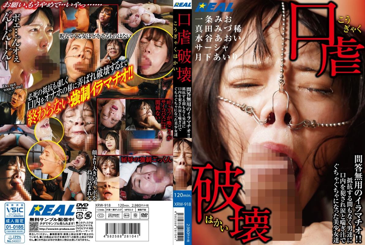 [XRW-918] 口虐破壊 一条みお 陵辱調教 レアル 2020/09/11