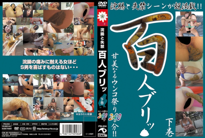 [PSI-234] 浣腸と失禁 百人ブリッ 下巻 Enema プールクラブ・エンタテインメント Scat