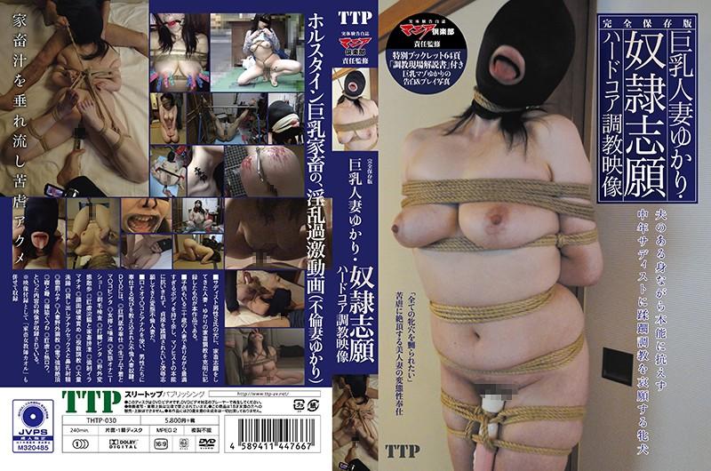 [THTP-030] 完全保存版 巨乳人妻ゆかり・奴隷志願ハードコア調教映像 Masturbation オナニー Torture