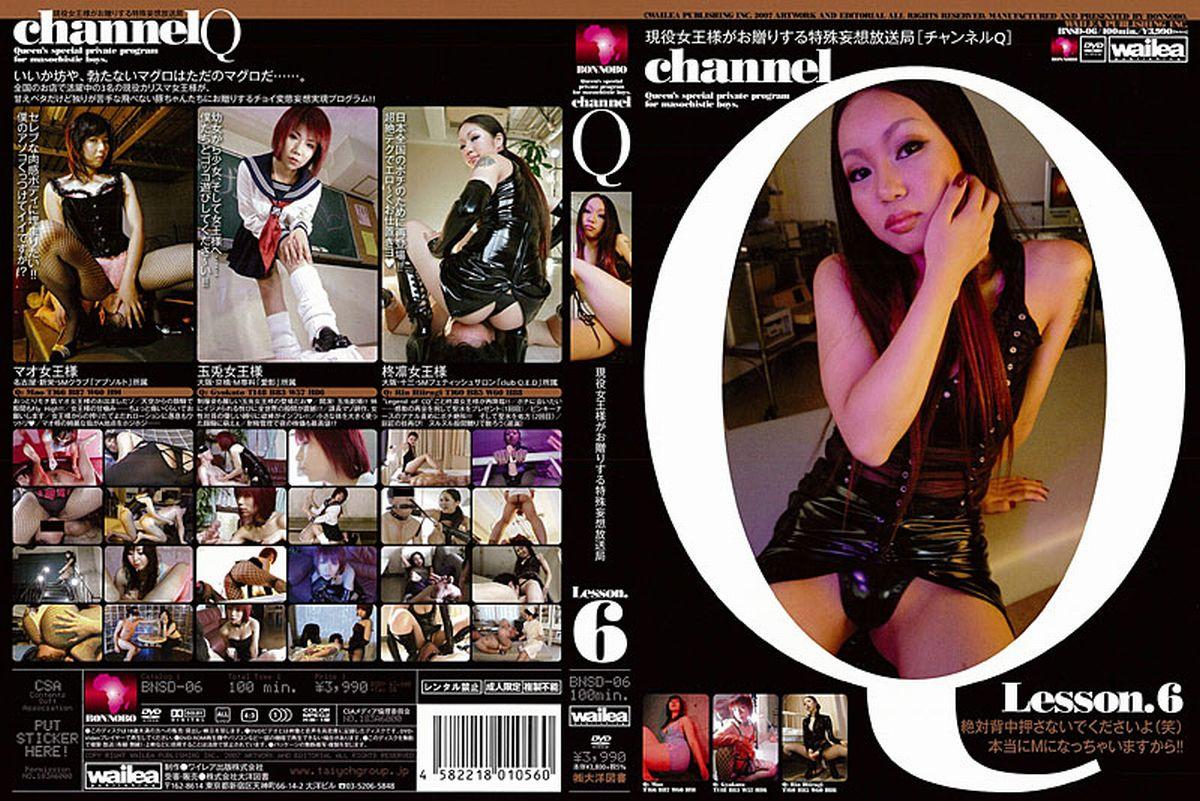 [BNSD-06] BONNOBO 現役女王様がお贈りする特殊妄想放送局 channel Q Lesson.6 大洋図書