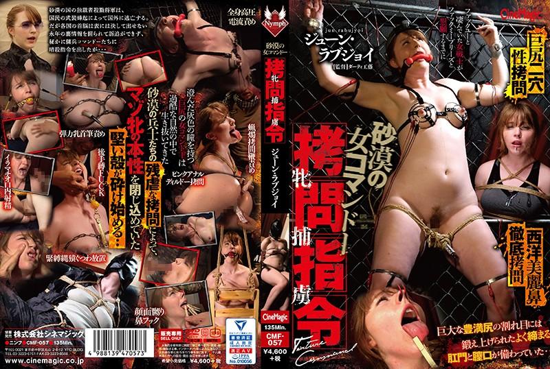 [CMF-057] ジューン・ラブジョイ 砂漠の女コマンドー 牝捕虜拷問指令 Huge Butt シネマジック