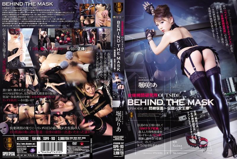 [SSPD-103] 堀咲りあ 女体拷問研究所 OUTSIDE BEHIND THE MASK 01 悶絶仮面 伝説の女王様 アタッカーズ