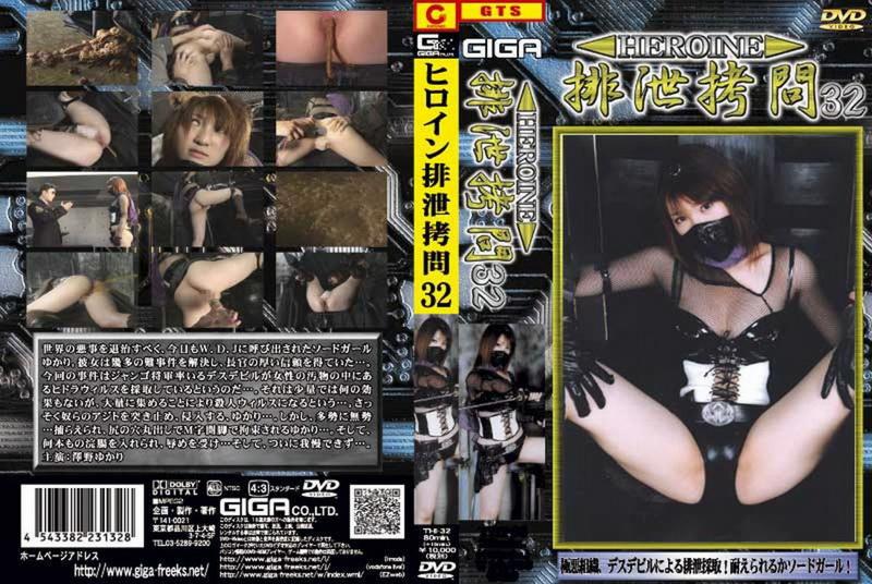 [THI-32] ヒロイン排泄拷問 32 澤野ゆかり ギガ