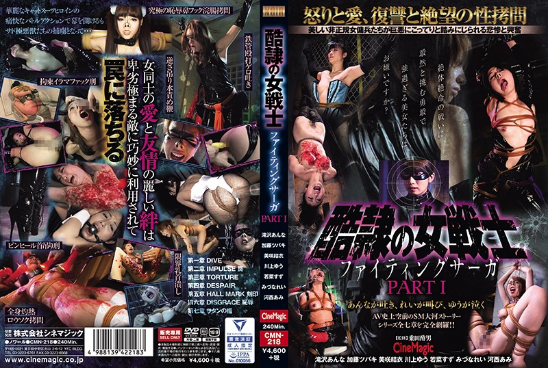 [CMN-218] Misaki Yui 酷隷の女戦士 ファイティングサーガ Part1 Natsuki Kaoru, Kawakami Yuu, Mitsuna Rei シネマジック Humiliation