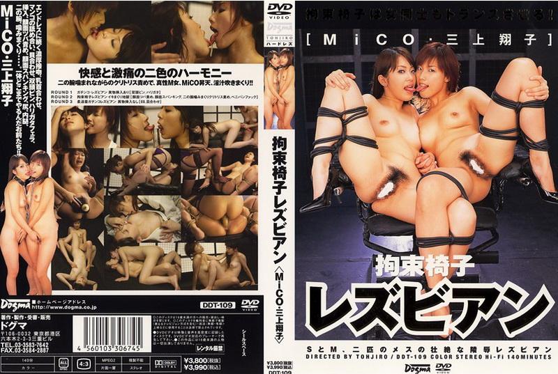 [DDT-109] 大塚咲 拘束椅子レズビアン MiCO 三上翔子 ドグマ