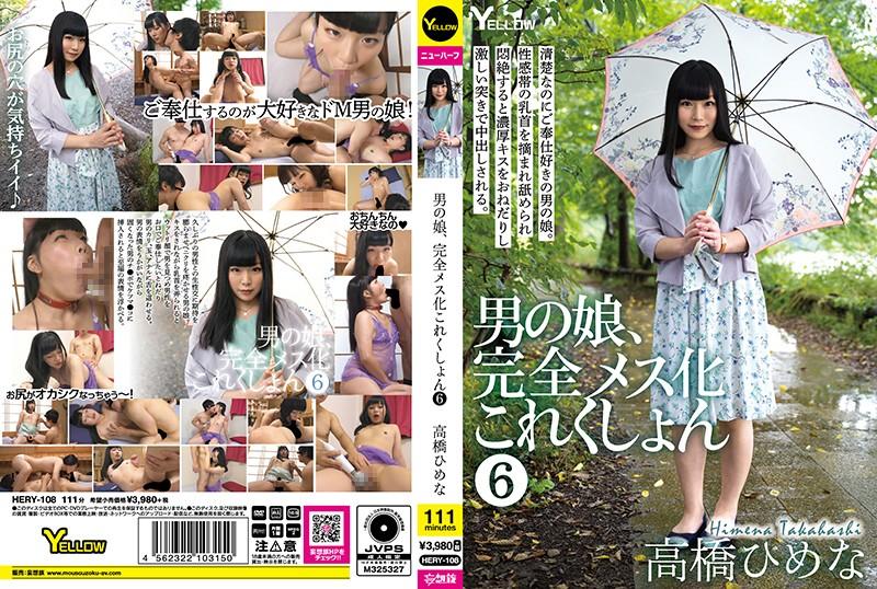 [HERY-108] 高橋ひめな 男の娘、完全メス化これくしょん 6 Transsexual Creampie