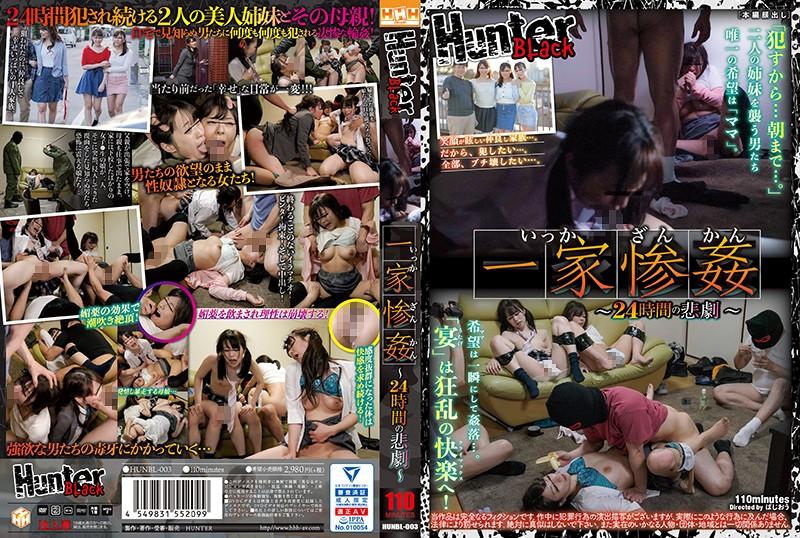 [HUNBL-003] Misaki Azusa,  一家惨姦 ~24時間の悲劇~ Hunter  Creampie Evil