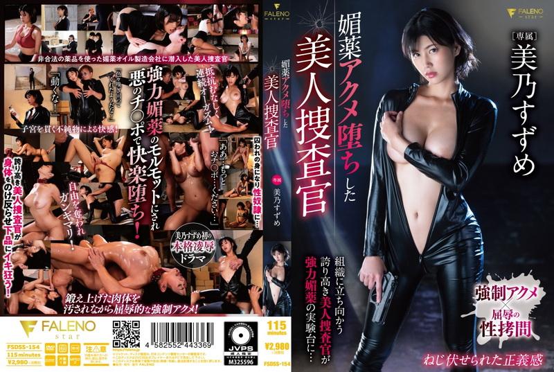 [FSDSS-154] 美乃すずめ 媚薬アクメ堕ちした美人捜査官 FALENO Big Tits