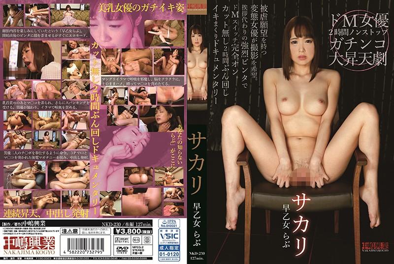 [NKD-230] 早乙女らぶ サカリ【アウトレット】 Restraints プレジャーAVアウトレット