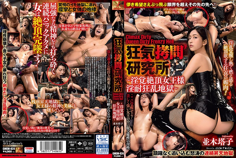 [GMEM-024] 狂気拷問研究所 Climax Dirty Queen Dirty Frenzy Hell 淫覚絶頂女王様淫耐狂乱地獄 AVS collector's