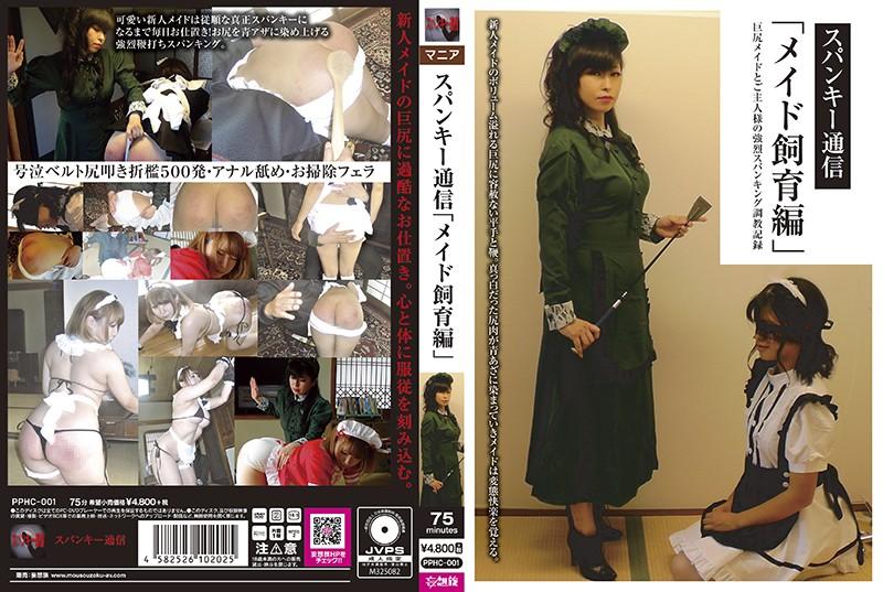 [PPHC-001] さかき藍, 夜桜まよい スパンキー通信「メイド飼育編」 おくむらかんち Humiliation