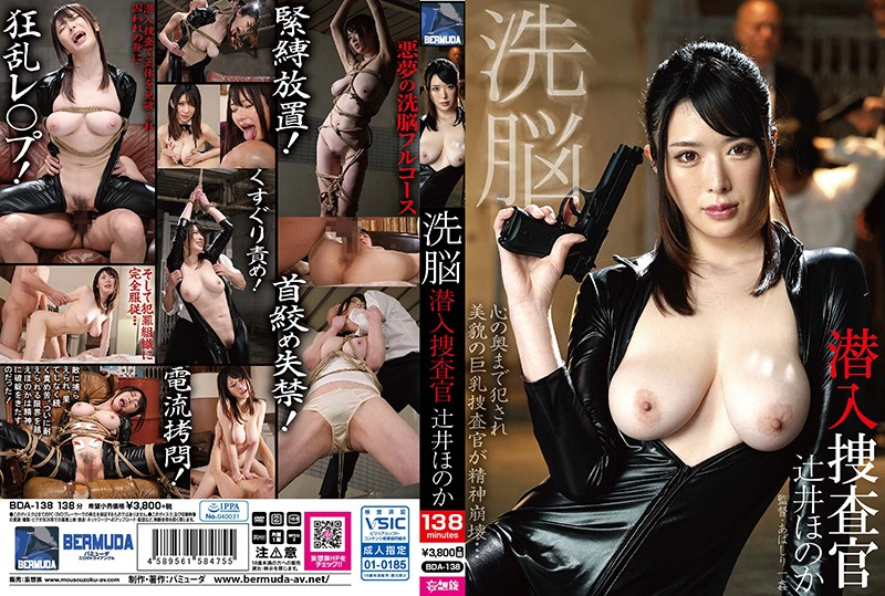 [BDA-138] 辻井ほのか 洗脳 潜入捜査官 Big Tits バミューダ/妄想族