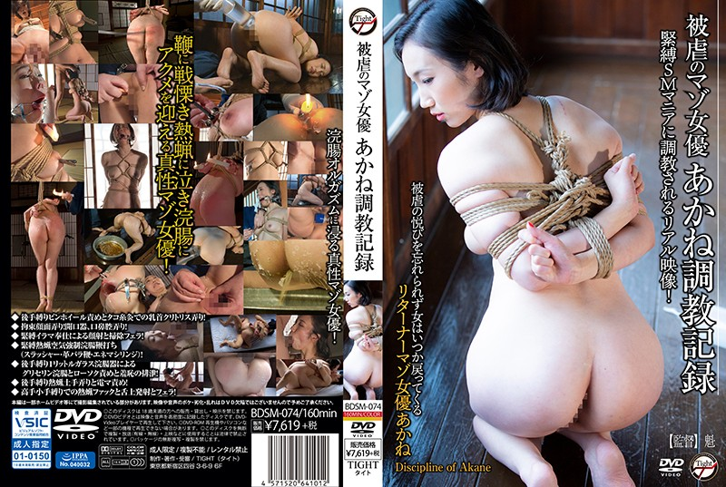 [BDSM-074] 被虐のマゾ女優 あかね 調教記録 工藤あかね Enema 大洋図書