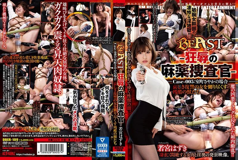 [DBER-109] 若宮はずき BeAST -狂辱の麻薬捜査官- Case-005:室町さやかの場合 哀しき復讐の女を嬲り尽くす残酷の獣たち Restraints キクボン