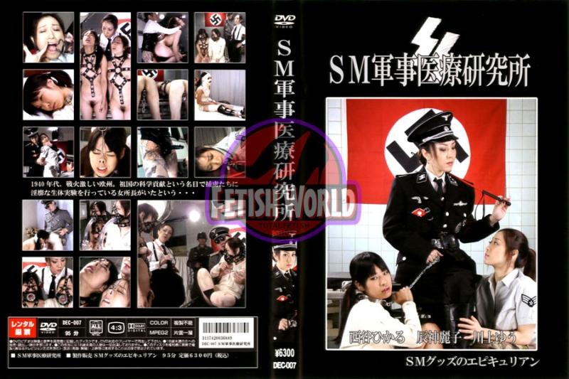 [DEC-007] 辰神麗子女王様 SM軍事医療研究所 95分