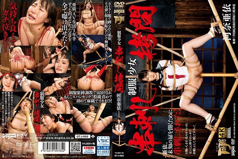 [GTJ-092] 河奈亜依 制服少女 串刺し拷問 Deep Throating