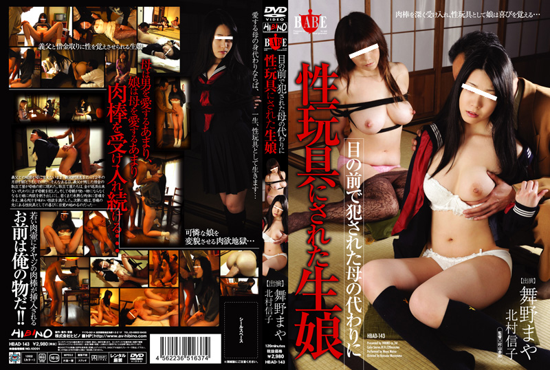 [HBAD-143] 舞野まや 目の前で犯された母の代わりに性玩具にされた生娘 北村信子 Restraints ヒビノ