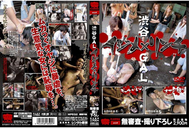 [KRMV-003] 渋谷GAL イジメ×リンチ Evil Humiliation
